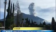 摄影师用镜头记录印尼火山喷发瞬间