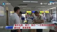 """福州马尾、连江:执行""""一次有效往来台湾通行证""""签发政策"""