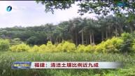 福建:清洁土壤比例近九成