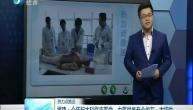 福建:今年起本科临床医学、中医学类专业均在一本招生