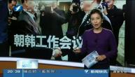 韩朝举行工作会议 商讨朝鲜派艺术团参加冬奥会事宜