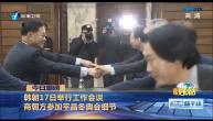 韩朝17日举行工作会谈 商朝方参加平昌冬奥会细节