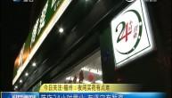 福州:夜间买药有点难