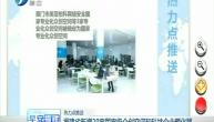 福建省新增30家国家级众创空间和科技企业孵化器