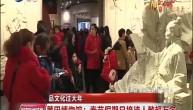 品文化过大年 莆田博物馆:春节假期日接待人数超万名