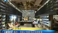 福州:创新让传统书店华丽转身