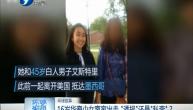 16岁华裔少女离家出走
