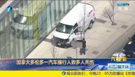 加拿大多伦多一汽车撞行人致多人死伤