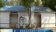 厦门:智能取纸机现身多个景区公厕