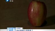 环球故事:天价苹果从何而来?