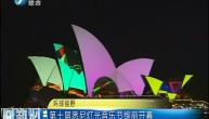 第十届悉尼灯光音乐节绚丽开幕