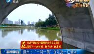 """漳州:""""一河一策""""保九龙一江清水"""