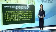 福州中招办:违规参加跨区域录取 考生将无高中学籍