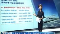 """受台风""""安比""""影响 福州停售22日部分动车车票"""