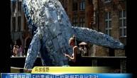5吨重塑料巨鲸雕塑现身比利时