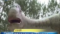 葡萄牙新开恐龙主题公园吸引恐龙迷