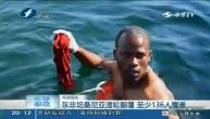 东非坦桑尼亚渡轮翻覆至少136人罹难