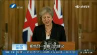 脱欧方案遭拒英首相怒批欧盟缺乏尊重