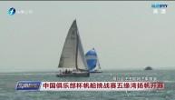 中国俱乐部杯帆船挑战赛五缘湾扬帆开赛