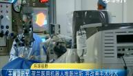 荷兰医用机器人推陈出新 将改善手术技术