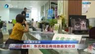 福州:东北和云南线路最受欢迎