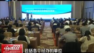 """福州:""""新时代财富与健康管理""""论坛举办"""