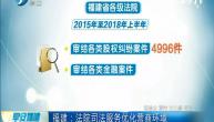 福建:法院司法服务优化营商环境
