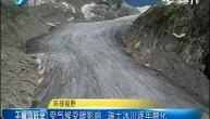 受气候变暖影响  瑞士冰川逐年融化