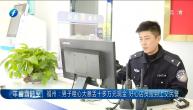 福州:男子粗心大意丢十多万元现金 好心店员捡到上交民警