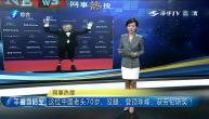 这位中国老头70岁、没腿、登顶珠峰、获劳伦斯奖!