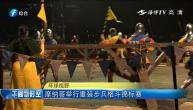 摩纳哥举行重装步兵格斗锦标赛