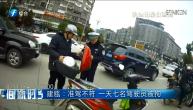建瓯:准驾不符 一天七名驾驶员被拘