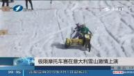 极限摩托车赛在意大利雪山激情上演