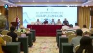 首届农村生态文明发展论坛将于6月18日举行