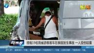 搭载19名我省游客客车在泰国发生事故 一人受伤较重