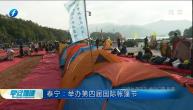 泰宁:举办第四届国际帐篷节