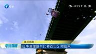 红牛悬崖跳水比赛西班牙站结束