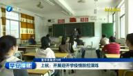 上杭:开展迎开学疫情防控演练