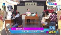 """东南卫视""""三味书屋""""为爱前行"""