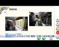 """20平米小书店""""藏雅"""" 经营十余年树口碑"""