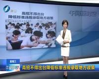 教育部:高招不得出台降低标准违规录取地方政策