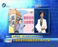 主播视线:让租房者告别被随意涨价撵人之痛