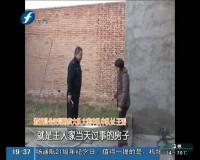 陕西澄城:团伙盗窃礼金300余万 专挑红白事下手