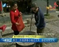 春节假期全国3.86亿人次出游