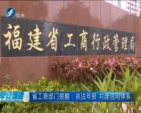 省工商部门提醒:依法年报 共建信用体系