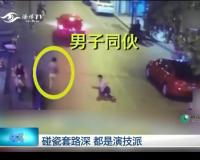 """上海:车主报警率低 """"碰瓷""""团伙屡屡得手"""