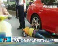 """河南郑州:老人""""碰瓷""""引众怒 众人出手齐阻止"""
