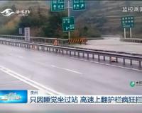 贵州:只因睡觉坐过站 高速上翻护栏疯狂拦车