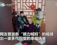 春节家人团聚 5代同堂接力喊爸喊妈