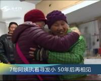7旬阿姨执着寻发小 50年后再相见